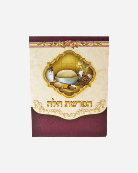 Hafrashat Challah Gold
