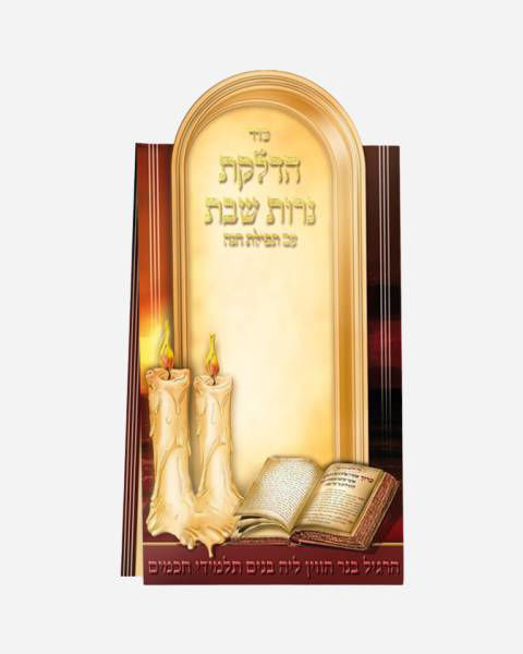 Shabbat Candle Lighting Blessing