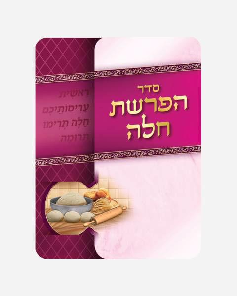 Seder Hafrashat Challah