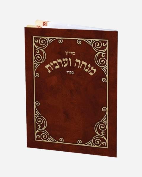 Mini Mincha Maariv Siddur
