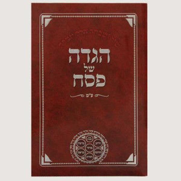 Luxury Passover Haggadah