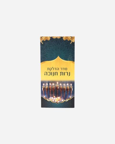 Seder Channukah