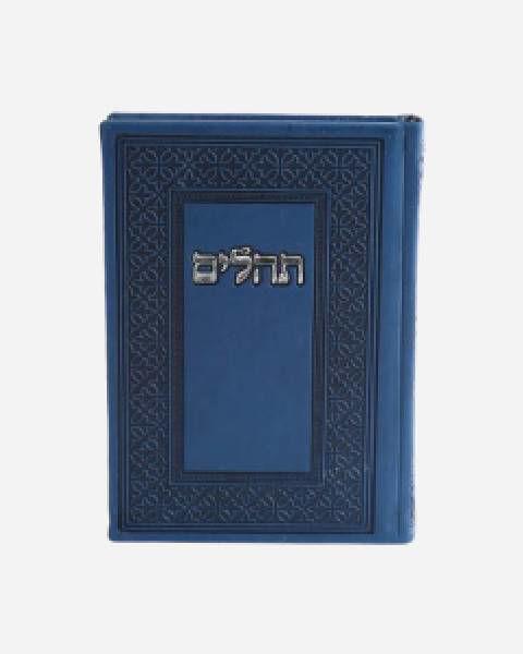 Exclusive faux leather Tehillim Chabad Ohel Yosef