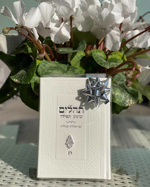 Exclusive faux leather Tehillim with charm