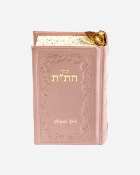 chatat chabbad book of prayer