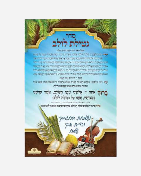 Poster for Sukkah