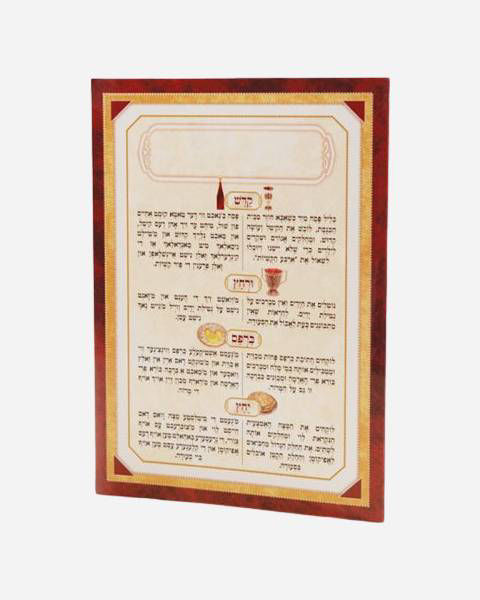 The Order of the Passover Seder Bencher for Kids