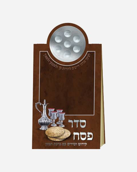 Passover Bencher