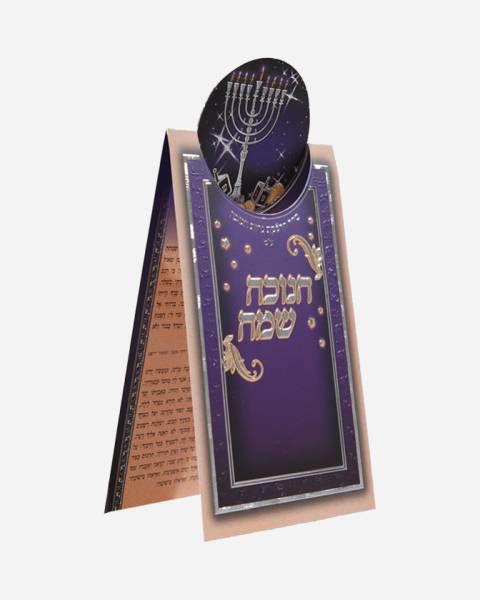 Happy Chanukkah Bencher - Standing Design