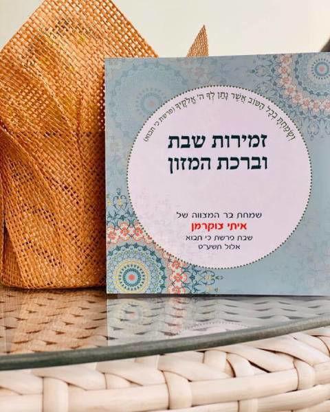 Shabbat songs in personal design