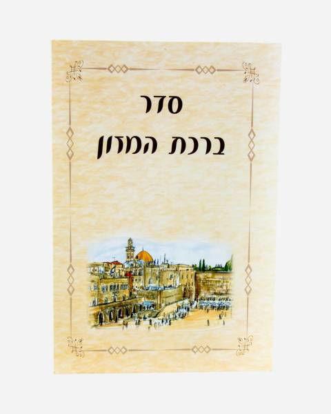 Birkat Hamazon Jerusalem big bencher