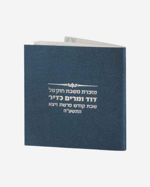 Seder Zmirot Shabbat