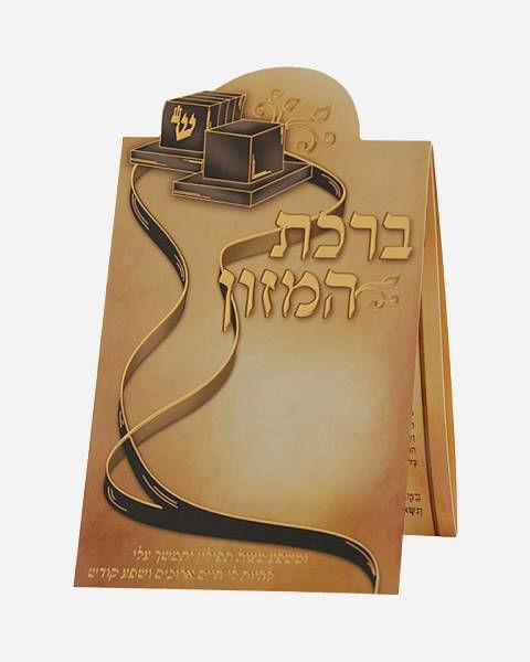 Bar mitzvah tefillin bencher