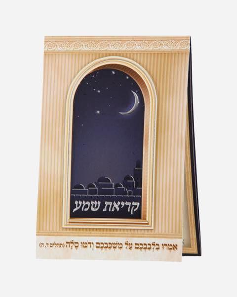 shema-israel-standing-design