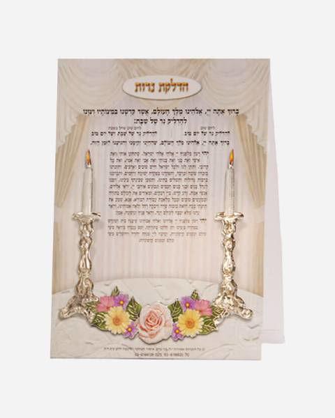 Shabbat Candle Lighting - Standing Design