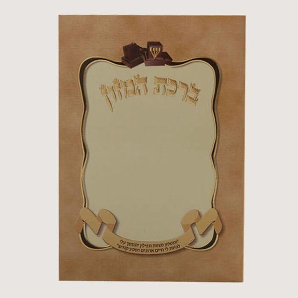 bar-mitzvah-bentcher-2